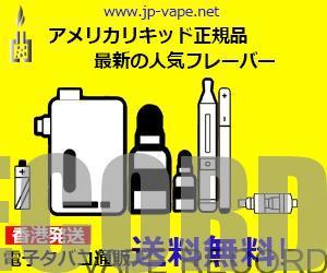 jp-vape