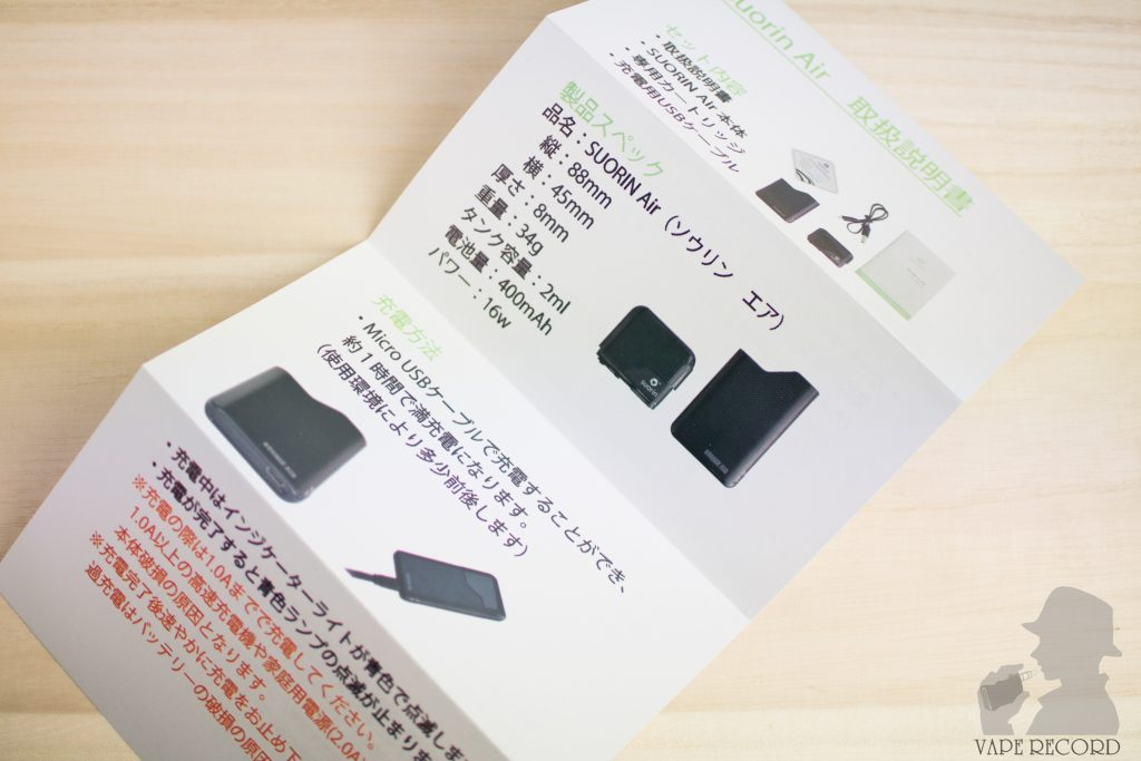 Suorin Air 日本限定仕様スターターキット レビュー