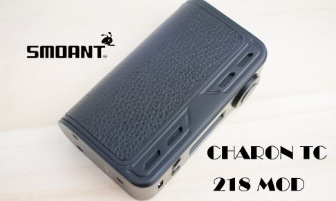Charon TC 218 MOD レビュー