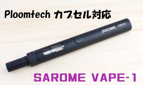 Vape-1 レビュー