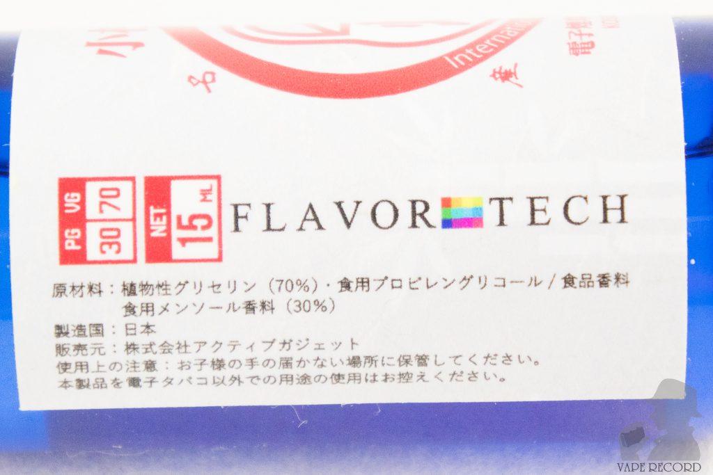 小杉銘茶 APPLE TEA ラベル