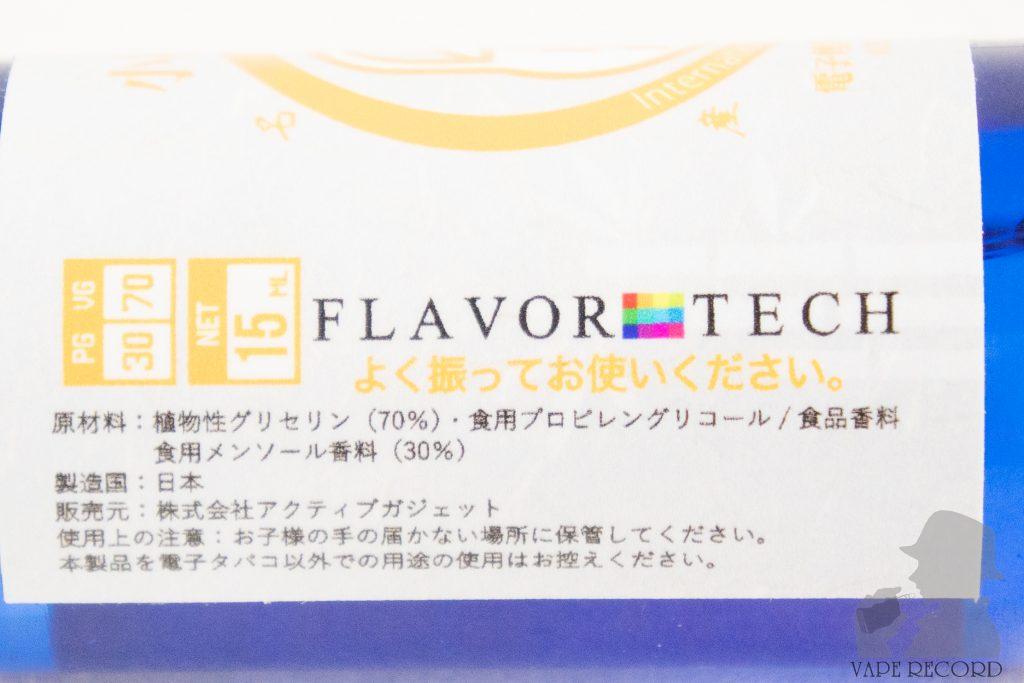 小杉銘茶 LEMON TEA ラベル