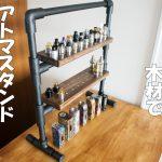 アトマイザースタンド DIY